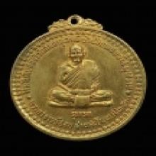 เหรียญรุ่นแรกหลวงปู่ชอบ วัดสัมมานุสรณ์ ปี2514 เนื้อฝาบาตร