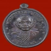 เหรียญเจริญพรล่างหลังแบบเนื้อทองแดง กรรมการโค๊ตเก้า