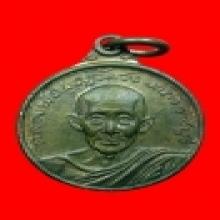 เหรียญหลวงพ่อบุญ วัดวังมะนาว ปี2522 เนื่อนวะ สวยๆ