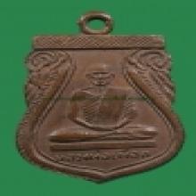 เหรียญเสมาเล็ก หลวงพ่อเผือก วัดกิ่งแก้ว ปี 2496