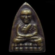หลวงปู่ทวด เตารีดใหญ่ ปี 2505 พิมพ์เฉลิมพล วรรณะเหลือง