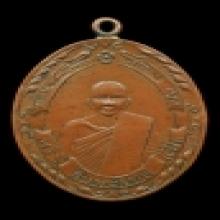 เหรียญหลวงพ่อแช่ม วัดนายาง รุ่น 1 ปี 2473