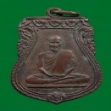 เหรียญเสมาหลวงปู่เผือก (บล๊อคหลวงพ่อ) วัดกิ่งแก้ว