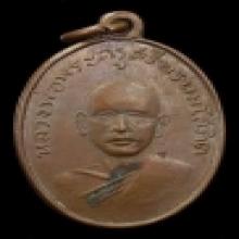 เหรียญหลวงพ่อแพ วัดพิกุลทอง รุ่นแรก สวยๆ