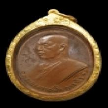 เหรียญพระอาจารย์ฝั้น อาจาโร รุ่น4