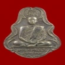 เหรียญพระอาจารย์ฝั้น รุ่น94 หลังเข็มกลัดหายาก