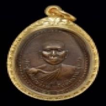 เหรียญอุปัชฌาย์วงศ์ วัดศรีนวล รุ่นแรก พิมพ์หน้าแก่นิยม