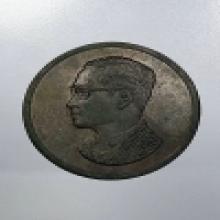เหรียญคุ้มเกล้า เนื้อนวโลหะ ซองเดิม