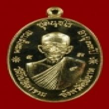 หลวงพ่อกวย เหรียญจตุรพิธพรชัย 100 ปี วัดเขาใหญ่ เนื้อทองคำ