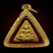 พระสมเด็จนางพญาจิตรลดา สก พิมพ์เล็กเนื้อทองคำปี 35