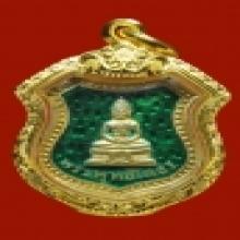 เหรียญอาร์ม ลพ.โสธร 2497 ลงยาสีเขียวห้าจุด พร้อมตลับทอง