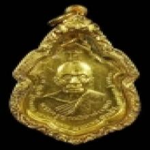 เหรียญหลวงพ่อแดง ออกวัดพลับ เนื้อทองคำ