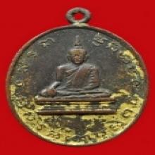เหรียญหลวงพ่อโบสถ์น้อย วัดอัมรินทราราม
