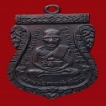 เหรียญหลวงปู่ทวด รุ่น3 เนื้อทองแดง รมดำ