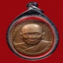 เหรียญสมเด็จญาน ฯ รุ่นแรก