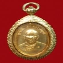 เหรียญทองคำ หลวงพ่อสด รุ่น สถาปนา