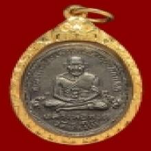 เหรียญหลวงปู่ทวด รุ่น4 เนื้ออัลปาก้า