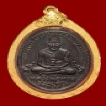 เหรียญ หลวงปู่ทวด รุ่น4 เนื้อทองแดง รมดำ