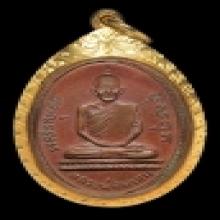 เหรียญหลวงพ่อพรหม เนื้อทองแดง ครั้งที่2