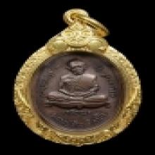 เหรียญเจริญพรล่างหลวงปู่ทิมเนื้อทองแดงปี 2517 สวยมากๆ
