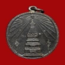 เหรียญพระธาตุพนมช่วยไทย รุ่นแรก ปี 2483 สภาพสวยแชมป์