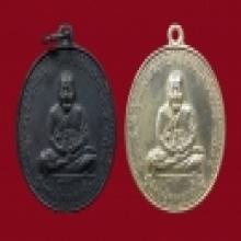เหรียญหลวงปู่ภู วัดอินทร์ ปี2514