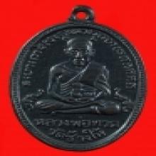 เหรียญหลวงปู่ทวดรุ่น2 ไข่ปลาเล็ก พุทธย้อยสั้น ปี02