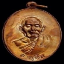 หลวงปู่สี เหรียญอายุยืนครึ่งองค์**ทองแดง**