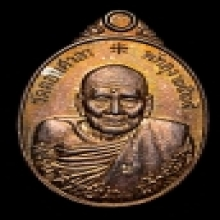 เหรียญอาจารย์นำ วัดดอนศาลา ปี ๒๕๒๔ เนื้อเงิน