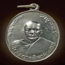 แชมป์ เหรียญแจกพ่อครัว หลวงพ่อแดง วัดเขาบันไดอิฐ