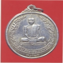 เหรียญหลวงปู่โต๊ะหลังพัดยศเนื้อเงินปี 2518