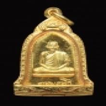 เหรียญทองคำ หลวงพ่อเกษม ปี 2532 รุ่นมั่งมีศรีสุข