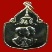 เหรียญในหลวงคู่พระราชินี หลังช้างเผือก จ.เพชรบุรี กะไหล่ทอง