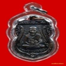 เหรียญเสมารุ่นสาม บล็อคสองจุด ประคตเต็ม หลวงพ่อทวดวัดช้างให้
