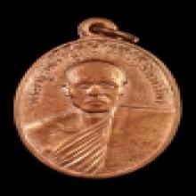 เหรียญหลวงตาพวง วัดศรีธรรมาราม จ.ยโสธร รุ่นแรก ปี13
