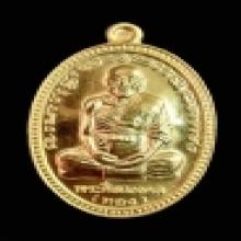 เหรียญทองคำ รุ่นฉลองเจดีย์ ลพ.ทอง วัดสำเภาเชย No.27