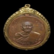 เหรียญรุ่นแรก ลป.แก้ว เกสาโร จ.ระยอง
