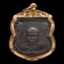 หลวงพ่อเงิน วัดดอนยายหอม เหรียญเสมา ปี 2500