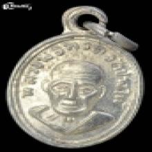 เหรียญเม็ดแตง3เส้นเลยหูหลวงปู่ทวด วัดช้างไห้ปี2506