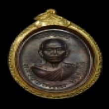 เหรียญเจริญพรบน ทองแดง(ตัดนวะ) สวยเดิมๆพร้อมทองครับ