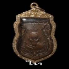 เหรียญมังคลายุหลวงพ่อจงปี 2507