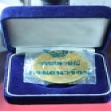 เหรียญทองคำ กรมหลวงชุมพร 100 ปี พาณิชย์พระนคร หายากสร้างน้อย