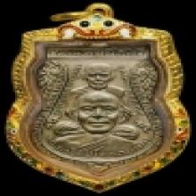 เหรียญขี่คอหลวงปู่ทวด ปี2509 นิยมสวยเดิมๆ