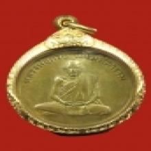 เหรียญรุ่นแรก หลวงพ่อกวย ชุตินฺธโร วัดโฆสิตาราม จ.ชัยนาท