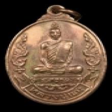 หลวงปู่โต๊ะ เหรียญเยือนอินเดียเนื้อนาก สร้าง 90 องค์