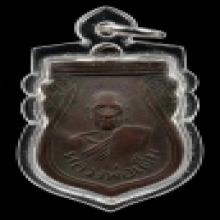 เหรียญหลวงปู่เต็ม เหรียญรุ่นแรก หลังยันต์อุห้อย (บล็อกแตก)