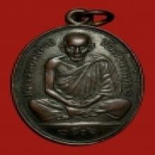 เหรียญพท.คล้าย นั่งเต็มองค์ ระบุ พ.ศ. No.5