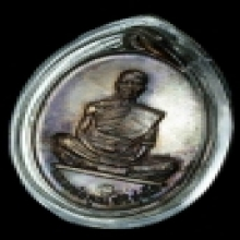 เหรียญสร้างบารมี เนื้อทองแดง ปี2519