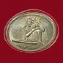 เหรียญหลวงพ่อสรวง รุ่น 1 นิยม