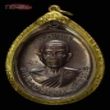 เหรียญเจริญพรบน หลวงพ่อคูณ พ.ศ. ๒๕๓๖
